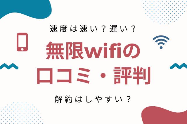 無限wifiの口コミや評判