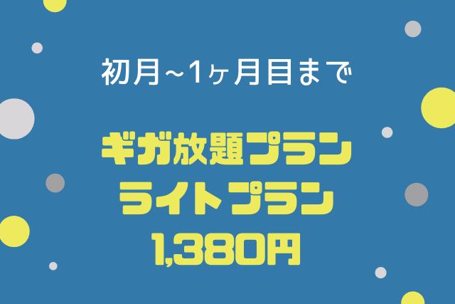 カシモWiMAXの最初の料金