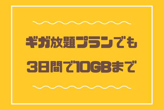 カシモWiMAXの10GB制限